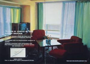 Илья Кабаков Номер люкс - картина в стиле концептуализм